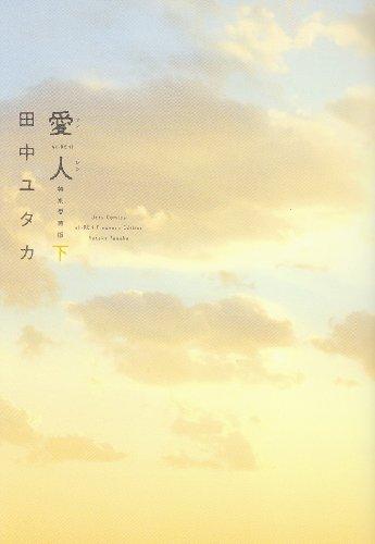 愛人-AI・REN- 下 特別愛蔵版 (ジェッツコミックス)