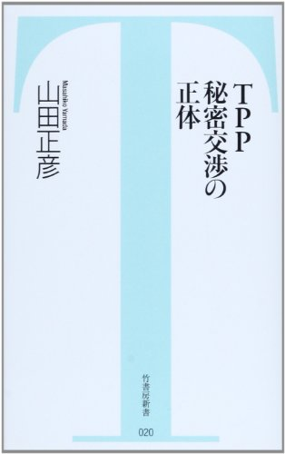 日本を除くすべての交渉参加国が日本に関税全廃を要求、追い込まれる安部ピョンTPP交渉で %e6%94%bf%e7%ad%96%e3%83%bb%e7%9c%81%e5%ba%81 tpp international politics economy