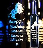 【誕生日祝い】光る星座のバースディワイン【しし座】