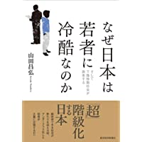 なぜ日本は若者に冷酷なのか: そして下降移動社会が到来する