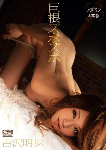 巨根ズボズボ 吉沢明歩 エスワン ナンバーワンスタイル [DVD]