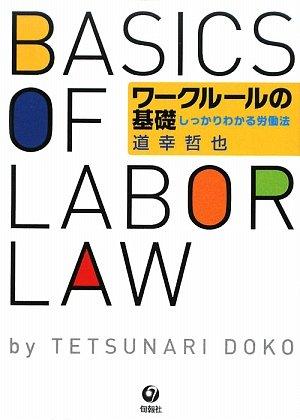 ワークルールの基礎―しっかりわかる労働法