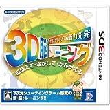 3DS 空間さがしもの系 脳力開発 3D脳トレーニング おぼえて・さがして・かんがえる
