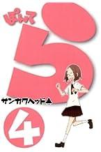 ぽんてら(4) (ブレイドコミックス)