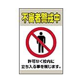 表示看板 「不審者警戒中」 反射加工なし 小サイズ 30cm×45cm