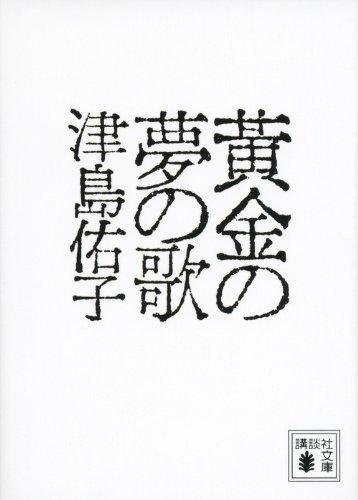 黄金の夢の歌 (講談社文庫)