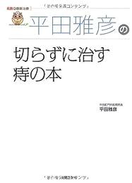 平田雅彦の切らずに治す痔の本 (名医の最新治療)