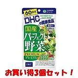 (2016年秋の新商品)DHC 国産パーフェクト野菜プレミアム 60日分 240粒(お買い得3個セット)