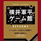 横井軍平ゲーム館 RETURNS ─ゲームボーイを生んだ発想力