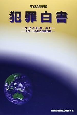 犯罪白書〈平成25年版〉女子の犯罪・非行‐グローバル化と刑事政策