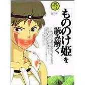 別冊COMIC BOX vol.2 「もののけ姫」を読み解く