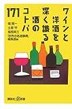 ワインと洋酒を深く識る 酒のコトバ171