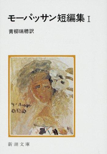 モーパッサン短編集 (1)