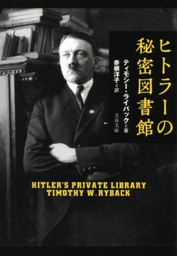 ヒトラーの秘密図書館 (文春文庫)