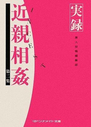 [素人投稿編集部] 実録 近親相姦 第二集