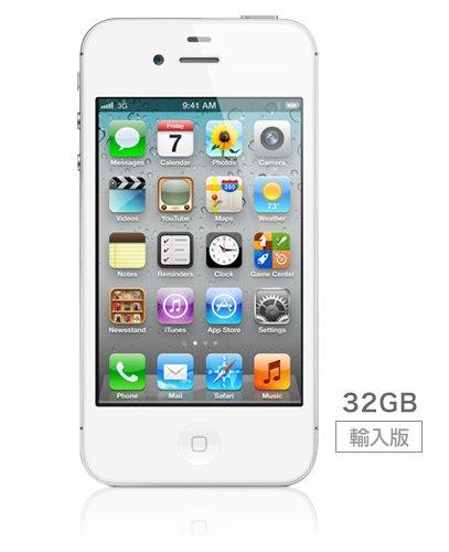 iPhone 4S 32GB(香港版) ホワイト SIMフリー