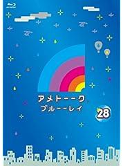 アメトーーク! ブルーーレイ28 [Blu-ray]