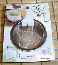 Tea Strainer 65mm #7060