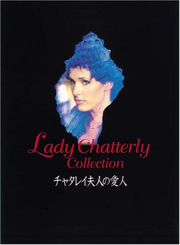 Lady Chatterly Collection チャタレイ夫人の愛人 -ヘア無修正版- [DVD]