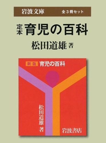 定本育児の百科 (岩波文庫)〔全3冊セット〕