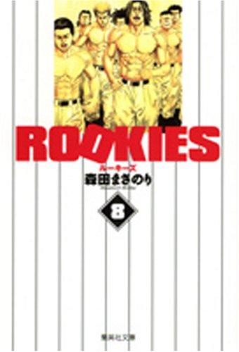 ROOKIES 8 (8) (集英社文庫 も 20-33)森田 まさのり