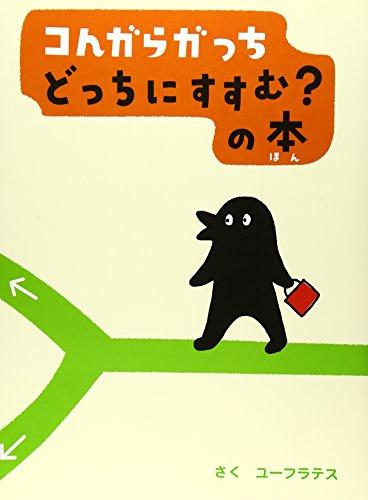 コんガらガっち どっちにすすむ?の本