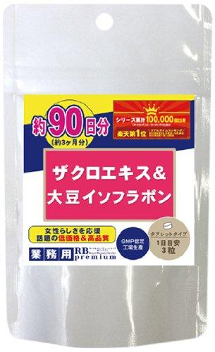 ザクロエキス&大豆イソフラボン 270粒