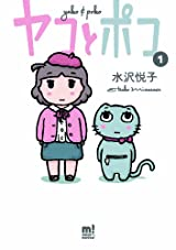 水沢悦子が不思議な世界観で描く「ヤコとポコ」第1巻