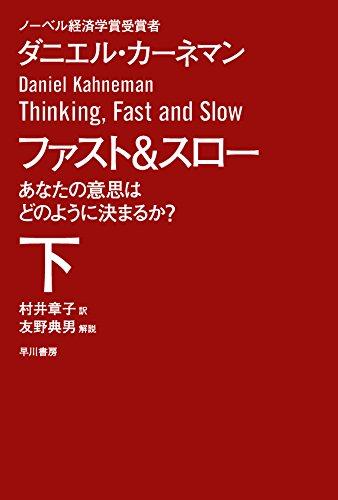 ファスト&スロー(下) あなたの意思はどのように決まるか? (ハヤカワ文庫 NF 411)