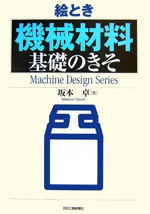 絵とき「機械材料」基礎のきそ (Machine Design Series)