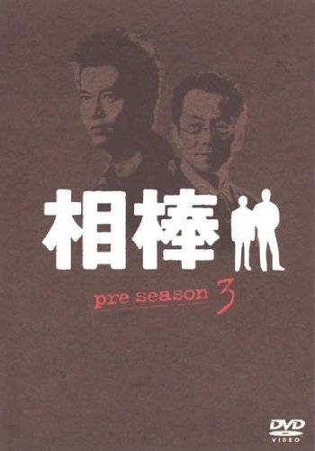 相棒 pre season vol.3