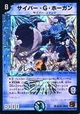 【デュエルマスターズ】《覚醒編 第1弾》サイバー・G・ホーガン ベリーレア dm36-003