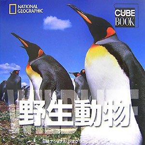 ナショナル ジオグラフィック キューブブック 野生動物