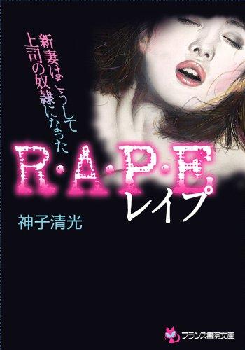 R・A・P・E【レイプ】 新妻はこうして上司の奴隷になった (フランス書院文庫)
