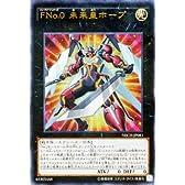 FNo.0 未来皇ホープ(ウルトラレア) 遊戯王 ネクスト・チャレンジャーズ(NECH)シングルカード