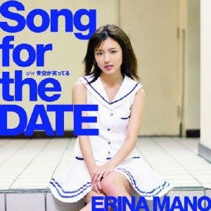 Song for the DATE (初回生産限定盤A)
