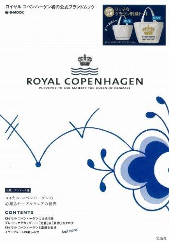 ROYAL COPENHAGEN (e-MOOK)