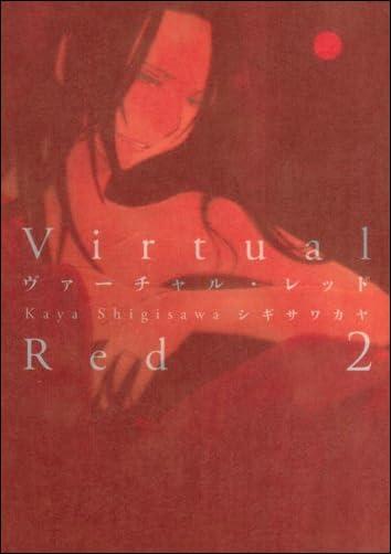 ヴァーチャル・レッド 2
