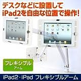 サンワダイレクト iPad2 iPad タブレットPC フレキシブルアーム 水平2関節アーム 100-MR041
