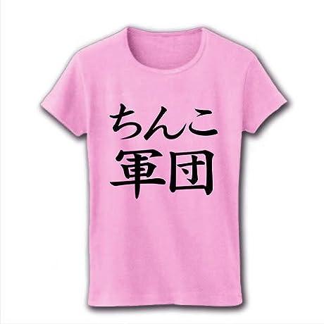 レッテルシリーズ ちんこ軍団 リブクルーネックTシャツ(ライトピンク) M