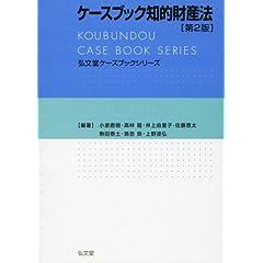 弘文堂ケースブックシリーズ 知的財産法