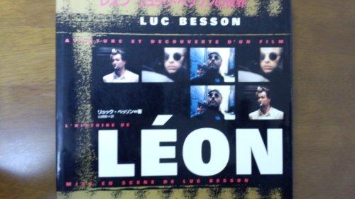 レオン―リュック・ベッソンの世界
