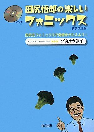 田尻悟郎の楽しいフォニックス