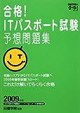 合格!ITパスポート試験予想問題集〈2009年版〉