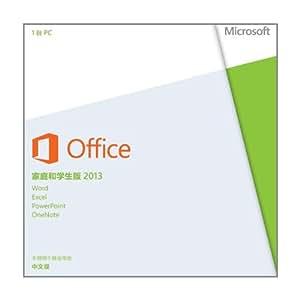 [中国版・日本語変更可能]Office 2013 Home and Student (1USER/1PC)(Word/Excel/PowerPoint/OneNote)【並行輸入品】