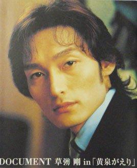 写真集 ★ 草なぎ剛 2003 映画 「黄泉がえり」