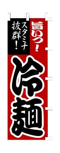 のぼり旗 「 冷麺 」 販促用品 店舗用品