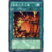【遊戯王カード-スターターデッキ収録-】 昼夜の大火事YSD4-JP031-N