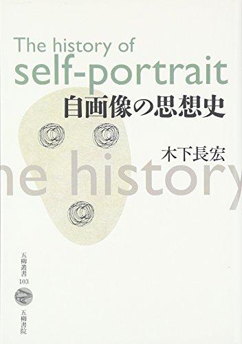 自画像の思想史 (五柳叢書 103)