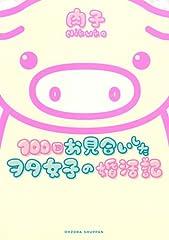 100���礤�������Ҥκ��赭 (Next comics)